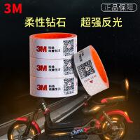 山地自行车电动车反光贴防撞条夜间警示安全贴3m反光贴贴纸