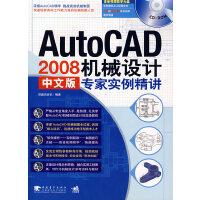 Auto CAD2008中文版机械专家实例精讲(附光盘)