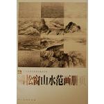溥松窗山水范画册页.中国高等艺术院校教学范本