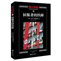 第三帝国系列:征服者的铁蹄16(大型图文二战史诗经典,铁蹄下的人民。)