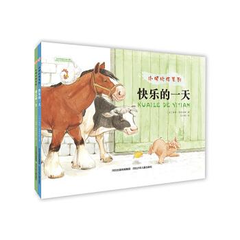 小猪比格系列(全系列2册)