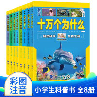新编十万个为什么(套装共8册)适用6-12周岁 彩图注音版 儿童科普少儿百科全书 课外读物