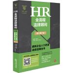 HR全流程法律顾问:最新企业人力资源速查速用全书(增订第三版)