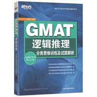 新东方 GMAT逻辑推理:分类思维训练及试题解析 陈向东
