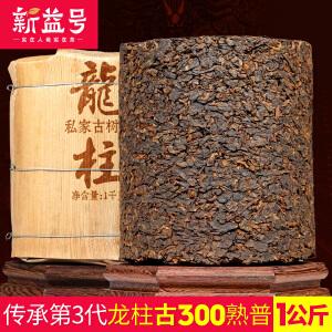【新益号】1公斤 龙柱普洱茶熟茶 私家古树茶 普洱熟茶1000g茶柱