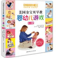 美国金宝贝早教婴幼儿游戏(0-3岁) 〔美〕温蒂玛斯、〔美〕罗尼科恩莱德曼, 栾晓森、史 北京科学技术出版社