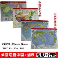 .;桌面速查中国+世界地图政区+地形鼠标垫地图桌面全2张组合PP材料精美印刷桌面阅读桌垫23*32cm初中高中地理