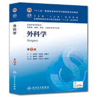 外科学(人卫八版/本科临床/十二五规划)