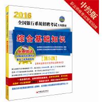 2016全国银行招聘考试专用教材 综合基础知识 1CD