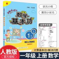 黄冈小状元数学基本功一年级上册人教版2021秋