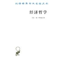 经济哲学(汉译名著本)