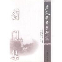 蓟门集:历史档案学研究