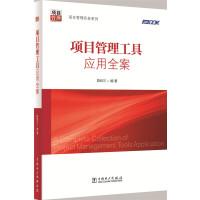 项目管理实务系列:项目管理工具应用全案