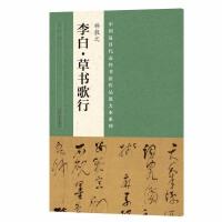 中国最具代表性书法作品放大本系列 林散之《李白 草书歌行》