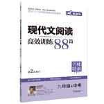 名师特训.现代文阅读高效训练88篇九年级+中考   第二次修订