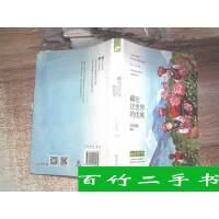 [二手书旧书9成新y]藏在这世界的优美 /毕淑敏 湖南文艺出版社