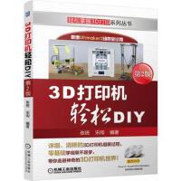 3D打印机轻松DIY 第2版 张统 宋闯著 机械工业出版社【新华书店 品质保证】