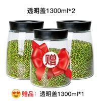 密封罐玻璃瓶储物咖啡豆茶叶罐柠檬蜂蜜百香果酵素带盖食品小罐子 磨砂盖密封罐1300*2(送1300*1 实发3只