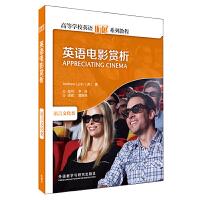 英语电影赏析(高等学校英语拓展系列教程)(2013版)
