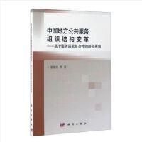 中国地方公共服务组织结构变革――基于服务需求复杂性的研究视角