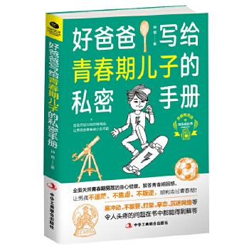 爸爸写给儿子的私密手册(pdf+txt+epub+azw3+mobi电子书在线阅读下载)