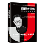 蒋硕杰评传:首位也是迄今唯一获得诺贝尔经济学奖提名的华人经济学家,奠定台湾奇迹的经济导师。