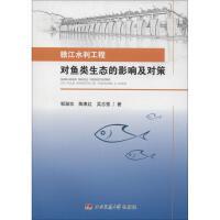 赣江水利工程对鱼类生态的影响及对策 邹淑珍,陶表红,吴志强 著 著作