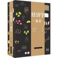 经济学一本全 中国华侨出版社
