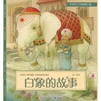 白象的故事 [立]卡斯帕维舍斯 辽宁少年儿童出版社【新华书店 正版保障】