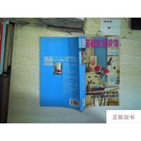 【二手旧书8成新】基础家居装饰