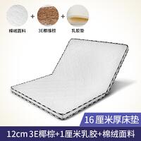 床垫棕垫经济型偏硬可折叠 榻榻米床垫子定做定制尺寸椰棕折叠卧室家用炕垫乳胶踏踏塌塌米垫 1