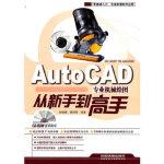AutoCAD专业机械绘图从新手到高手