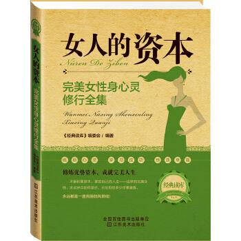 女人的资本:完美女性身心灵修全集(pdf+txt+epub+azw3+mobi电子书在线阅读下载)