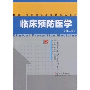复旦博学 公共卫生和预防医学系列:临床预防医学(第二版)
