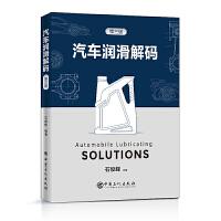 汽车润滑解码 9787511457356 中国石化