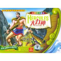 大力神:世界经典童话(2VCD)