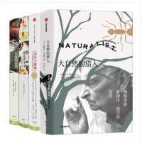 爱德华・威尔逊【套装4册册】大自然的猎人+ 知识大融通+生命的未来+缤纷的生命