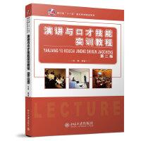 演讲与口才技能实训教程(第二版)