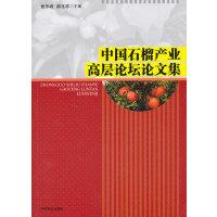 中国石榴产业高层论坛论文集