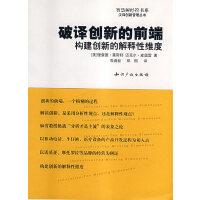 【二手书旧书95成新】 破译创新的前端 (美)莱斯特,(美)皮奥雷,寿涌毅,郑刚 9787801983664
