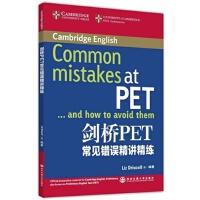剑桥PET常见错误精讲精练--大愚英语学习丛书