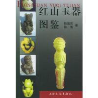 【二手旧书九成新】红山玉器图鉴陈逸民,陈莺上海文化9787806469170
