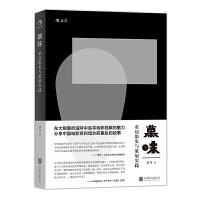 幕味:重访影史与策展实践 在大银幕中追寻电影档案的魅力 分享中国电影资料馆台前幕后的故事书籍 后浪