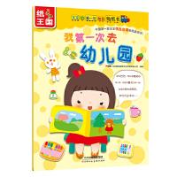 宝宝的第一次体验贴纸书:我第一次去幼儿园