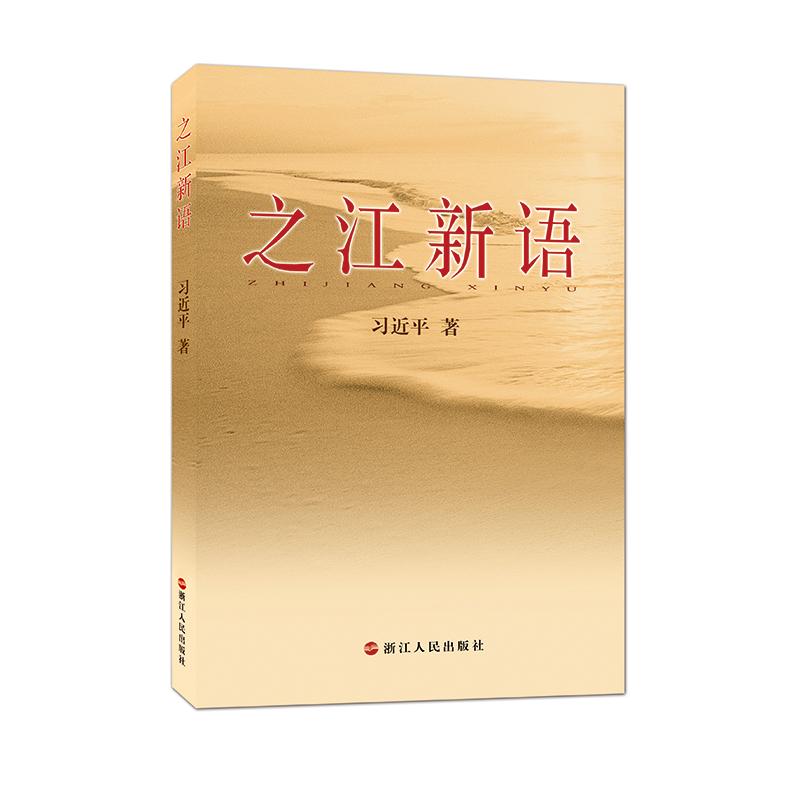 """之江新语 ( 团购更划算400-106-6666转6) 学党章党规,学系列讲话,真正做一个""""忠诚、干净、担当""""的合格党员推荐用书。"""