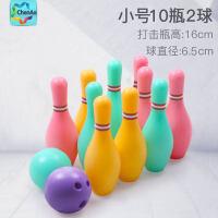 儿童保龄球玩具套装儿童球类玩具室内特大号户外亲子运动宝宝玩具 16cm小号马卡龙 10瓶2球