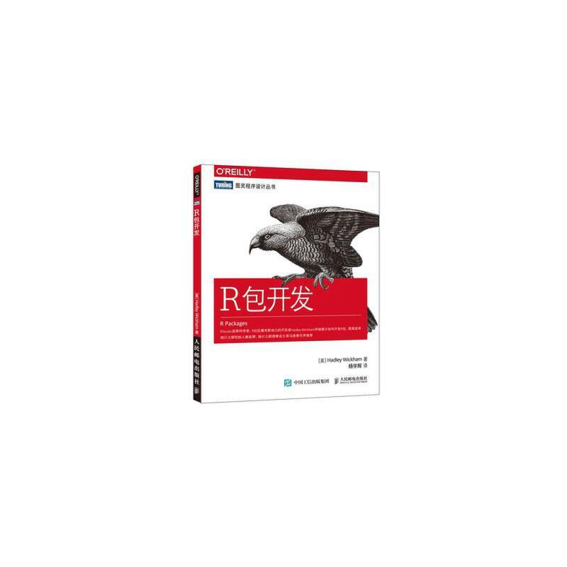 R包开发 [美] 威克姆(Hadley Wickham) 人民邮电出版社 【正版图书,闪电发货】