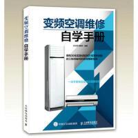 变频空调维修自学手册 孙立群 陈建华 人民邮电出版社