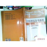 【二手旧书9成新】新求精德福备考教程:阅读训练(修订版)
