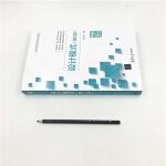 【官方正版】设计模式 清华大学出版社 设计模式 魏江江 第2版 高等学校设计模式课程系列教材